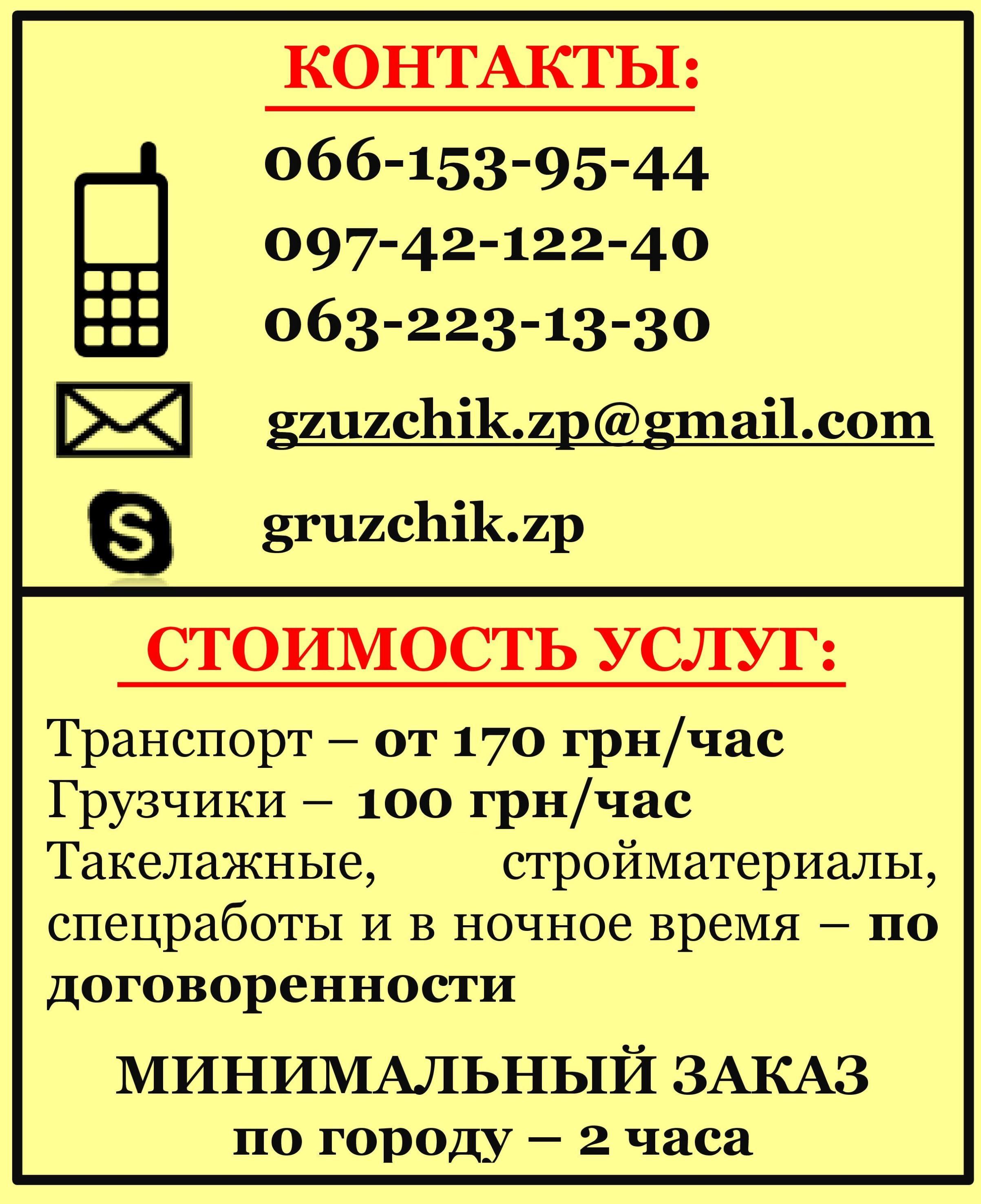 Контакты 066-153-95-44 097-42-122-40 e-mail: gzuzchik.zp@gmail.com skype: gruzchik.zp